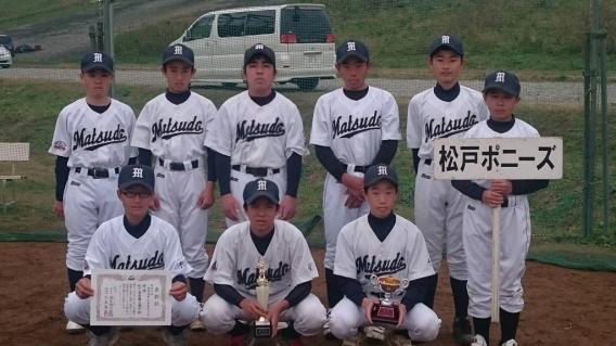 第40回関東連盟秋季大会 育成大会優勝